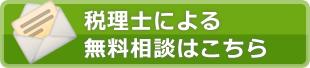 名古屋駅太閤通南口から徒歩2分。税務署長経験や弁護士資格を持った税理士による、低価格&ハイクオリティのサービスをご提供いたします。お気軽にご相談ください。